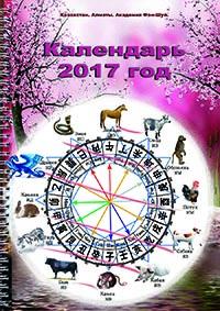 Календарь Благоприятных дат - Фэн -Шуй для процветания и гармонии